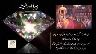 Heera aur Sheesha ہیرا اور شیشہ Narrated by Abid Ali Baig آواز: عابد علی بیگ