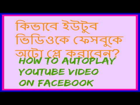 how to upload and autoplay youtube video on facebook in bengali/bangla by any solution in bengali