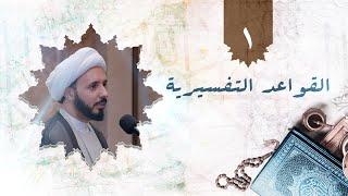 القواعد التفسيرية (1): مدخل ج1 ll الشيخ أحمد سلمان