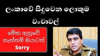 ලංකාවේ සිදුවෙන ලොකුම වංචාවල් -Srilanka Cyber Security Threats