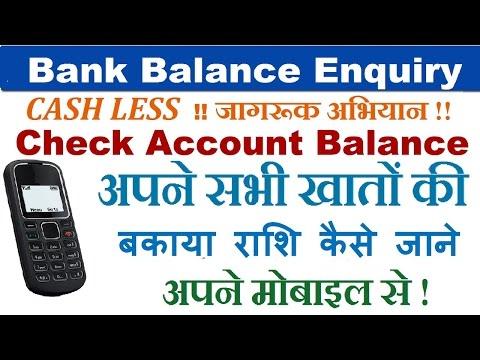 अपने मोबाइल से अपने खाते का बैलेंस कैसे जानते हैं Cashless India !! balance enquiry!!
