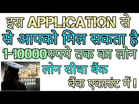Get Student Loan Upto Rs.10,000 Via SmartCoin Application   Instant Approval