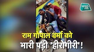 बाइक पर ट्रिपलिंग करने का वीडियो किया पोस्ट, ट्रैफिक पुलिस ने काटा चालान #NewsTak