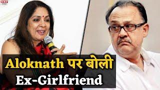 Aloknath की हरकतों पर Ex- GF Neena ने बोल दी ऐसी बात भड़क उठेंगे संस्कारी बापू