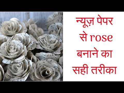 paper rose | how to make rose from newspaper | newspaper art & craft | be crafty