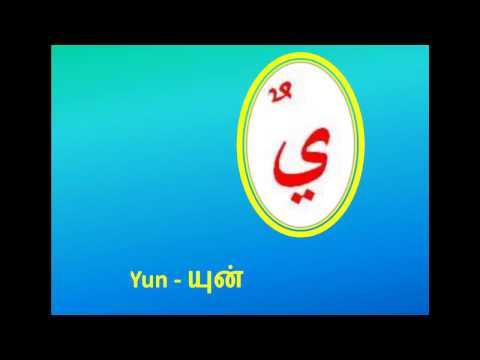 Learn Arabic in Tamil Just 85min (Lesson 6) part 8/15
