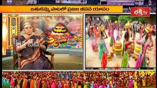 Bathukamma Special Discussion  Bhakthi Tv