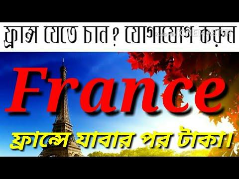 ফ্রান্সে ট্যুরিস্ট ভিসা Tourist visa in France