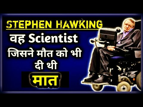 Stephen Hawking - The Great Scientist | Stephen Hawking Biography In Hindi | Stephen Hawking Death