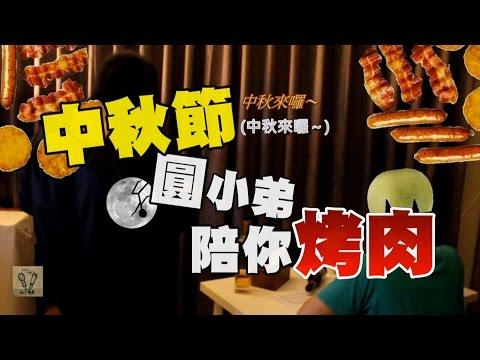 袁小迪【重出江湖】Cover - Oh!特爽【中秋來囉】