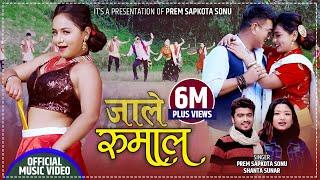 New Lok Dohori Song 2076/2019 - Jale Rumal    जाले रुमाल By Prem Sapkota Sonu \u0026 Shanta Sunar