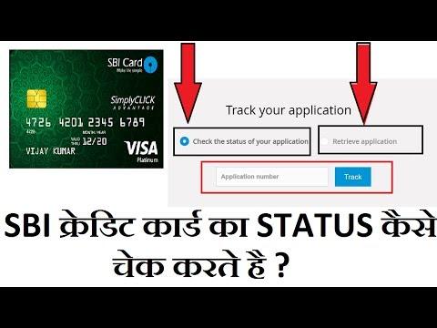 HOW TO CHECK SBI CREDIT CARD STATUS ONLINE स्टेट बैंक ऑफ़ इंडिया का क्रेडिट कार्ड का स्टेटस कैसे चेक