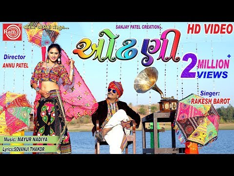 Xxx Mp4 Odhani Rakesh Barot New Gujarati Song 2019 Full HD Video Ram Audio 3gp Sex