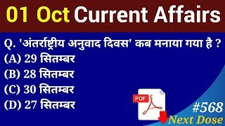 Next Dose #568 | 1 October 2019 Current Affairs | Daily Current Affairs | Current Affairs in Hindi