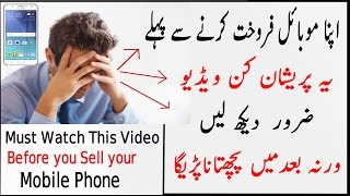 Must Watch This Video Before you Sell your Mobile Phone  Urdu/Hindi