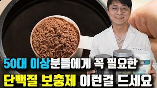 건강한 노년을 위한 단 하나의 영양제!! 바로 최고의 단백질 보충제를 골라보았습니다!! (유청단백질, 식물성단백질, 제품 고르는 기준)