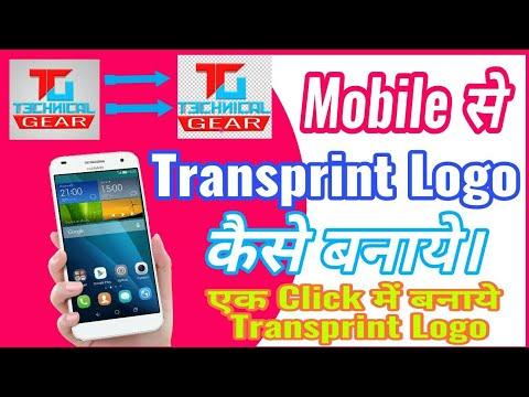 Logo Ko Transprint Kaise Banaye Mobile Se || How to Make a Transprint  Logo || By Technical Gear
