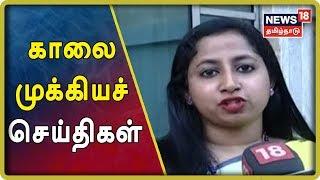 காலை முக்கியச் செய்திகள் | Top Morning News | News18 Tamilnadu | 26.08.2019