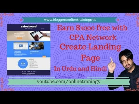 Earn 1000$ with CPA Marketing in Urdu Hindi Lesson 6 | Create landing page for CPA Network