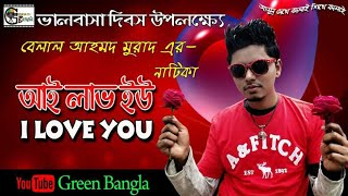 নাটকঃ আই লাভ ইউ। i love You।Bangla Natok। Comedy Natok। Belal Ahmed Murad