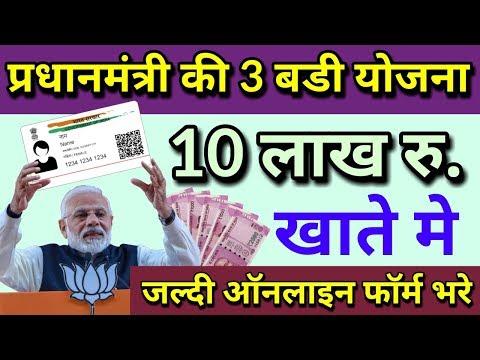Xxx Mp4 प्रधानमंत्री की 3 बदी योजना जिसके तहत सबके खाते मे आएंगे 10 लाख तक की राशि Modi Yojana 2019 Pm 3gp Sex