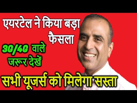 Airtel launch new plan for 3g 4g prepaid user unlimited calling internet  best Offer 2018 Full Hindi