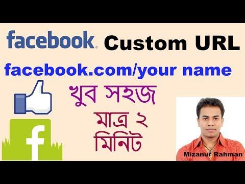 How to create facebook custom url link -Bangla Tutorial