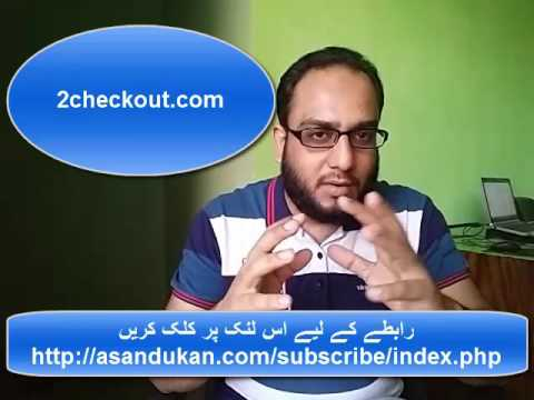 Asan Dukan - how to receive online payments on your website in Pakistan
