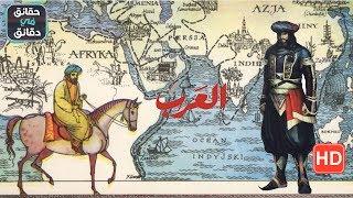 من هم العرب ؟ ومن اين جاء العرب؟ #هل تعلم
