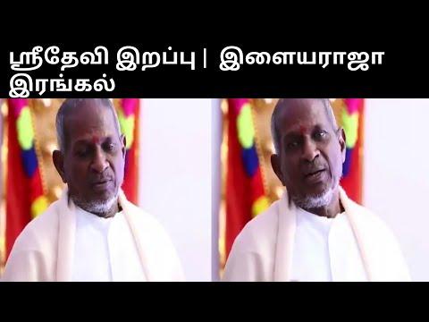 Illayaraja tribute to sridevi | Emotional speech