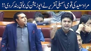 Murad Saeed Fiery Response To Bilawal Bhutto In National Assembly