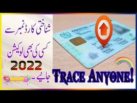 Find LOCATION using ID Card Number in Pakistan ||2018||
