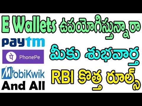 E wallets new rules | e wallets rbi new rules | paytm new rules | tekpedia