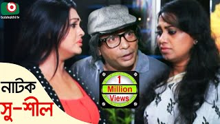 Bangla Comedy Natok | Shushil | Mosharrof Korim, Nipun, Tarik Shopon, Robena Reja Jui