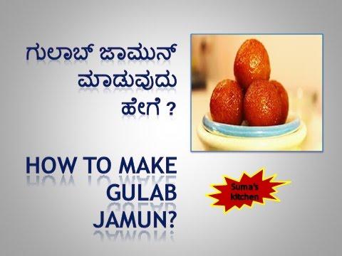 ಗುಲಾಬ್ ಜಾಮುನ್  ಮಾಡುವುದು ಹೇಗೆ ?How to make Gulab Jamun?  Kannada   Suma's Kitchen
