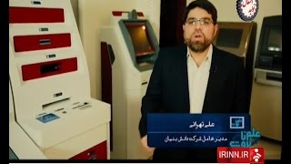 Iran made ATM machine Research & Develop company & manufacturer سازنده عابربانك ايران