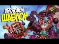 Download   Растахановы Игрища Хартстоун - Первая игра на Шаблоне Разбойника (Пират)! 💥 MP3,3GP,MP4