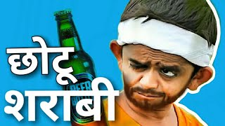 Chotu Dada Sharabi- छोटू दादा शराबी | Chotu dada Khandesh Hindi Comedy