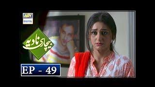 Bechari Nadia Episode 49 - 4th October 2018 - ARY Digital Drama