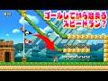 Super Mario Maker2  クリアしてから始まるスピードランが不思議!マリオメーカー2