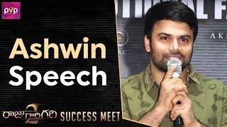 Ashwin Speech | Raju Gari Gadhi 2 Success Meet | Nagarjuna | Samantha | Seerat Kapoor | Thaman S