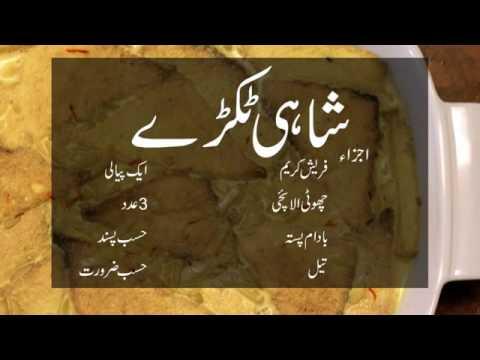Food Recipe Pakistani Recipes   Shahi Tukray Recipe In Urdu
