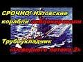 Download  СРОЧНО! НАТОВСКИЕ КОРАБЛИ ЗАБЛОКИРОВАЛИ трубоукладчик «Северного потока 2»  MP3,3GP,MP4