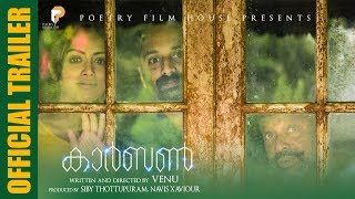 Carbon Malayalam Movie Official Trailer | Fahadh Faasil |Venu |Mamtha Mohandas