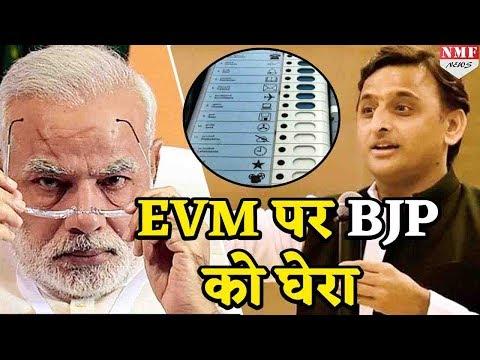 EVM में खराबी पर Akhilesh Yadav ने तोड़ी चुप्पी, बताया BJP की रणनीति