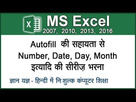 How To Fill Months, Days, Date & Numbers By Autofill Function In MS Excel In Hindi - Lesson 19