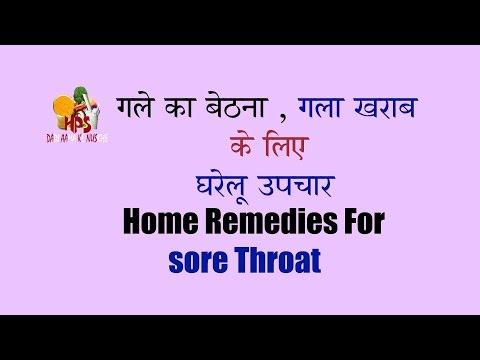 गले का बैठना गला ख़राब के लिए घरेलु नुस्खे  Home Remedies For Sore Throat