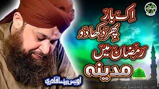 Heart Touching Ramzan Kalam- Owais Raza Qadri -Ek Baar Phir Dikhade Ramzan Mai Madina -Safa Islamic