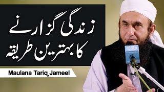 Zindagi Guzarne Ka Behtareen Tarika - Maulana Tariq Jameel Latest Bayan 5 April 2019