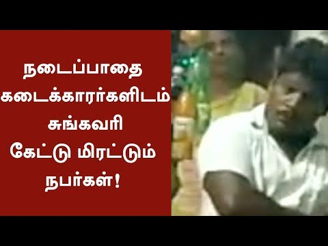 Viral Video: நடைப்பாதை கடைக்காரர்களிடம் சுங்கவரி கேட்டு மிரட்டும் நபர்கள்!   #Viralvideo #Karur